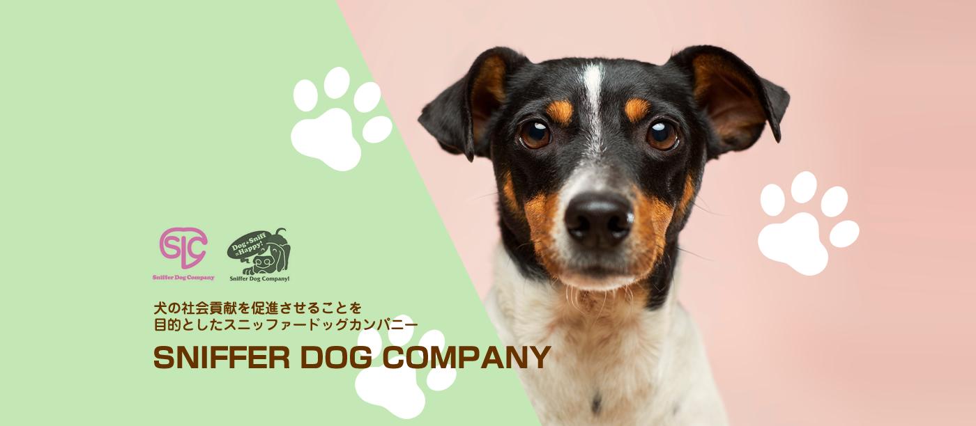 SNIFFER DOG COMPANY(スニッファードッグカンパニー)